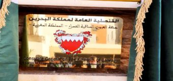 Bahrain Opens Consulate General in Laayoune